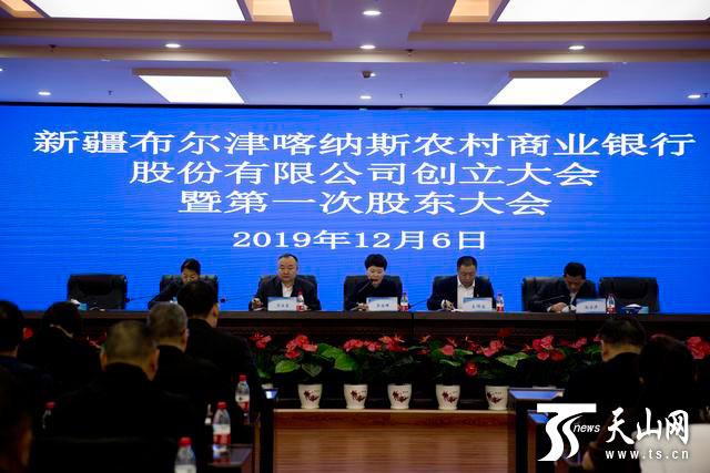 新疆布尔津喀纳斯农商银行股份有限公司创立大会召开