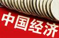 27条干货速读中央经济工作会议