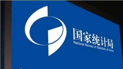 統計局:11月國民經濟運行穩中有進