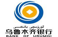 乌鲁木齐银行多措并举强化反洗钱管理