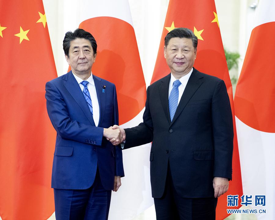 习近平会习近平会见日本首相安倍晋三见日本首相安倍晋三
