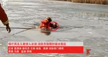 破冰救人!喀什消防员用胳膊肘为两孩子砸开生命线