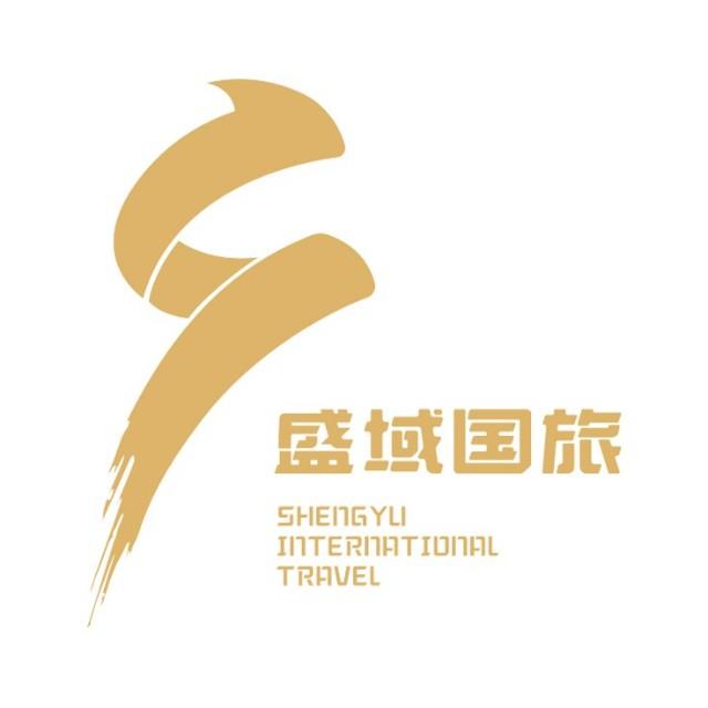 新疆盛域国际旅行社