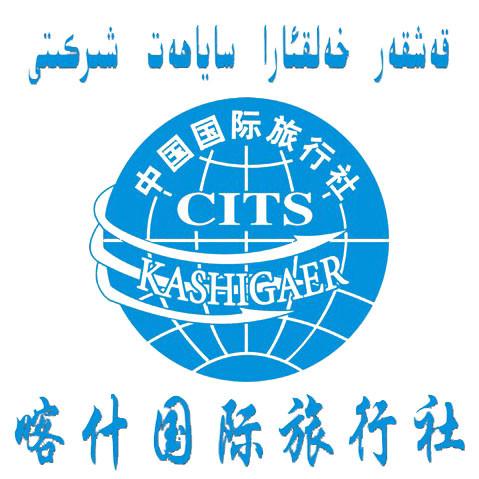 喀什国际旅行社有限责任公司
