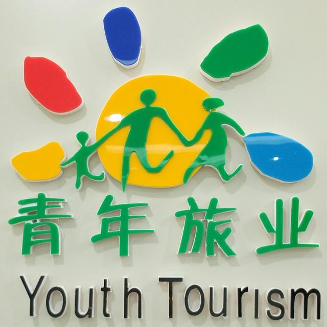 喀什青年假日国际旅行社有限公司