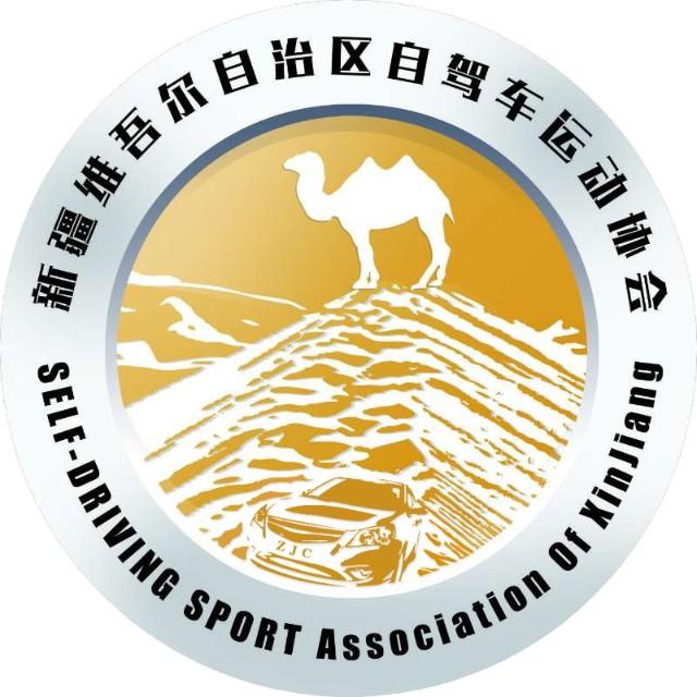 新疆自驾车运动协会