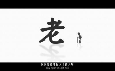 汉字里的中国人 老