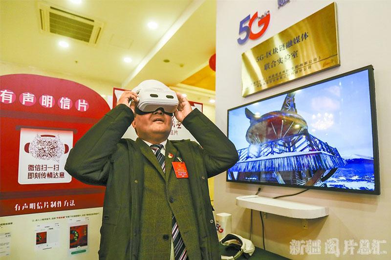 5G+VR来了!
