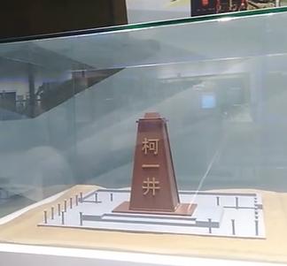 科技馆的柯一井模型