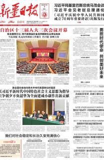 新疆日报电子版