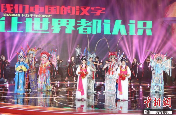 图为节目中国流行风《生僻字》 林浩 摄