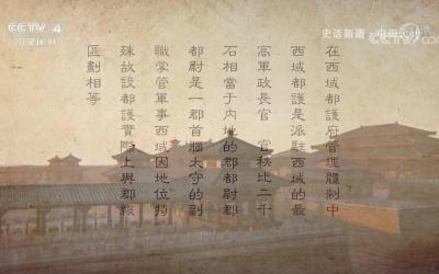 《史话万博manbetx官网地址》 第八集 屯田大计