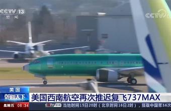 美国西南航空再次推迟复飞737MAX
