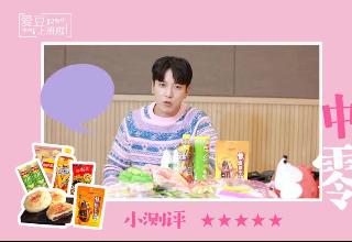 中华小当家!郑容和化身吃播博主测评中国零食