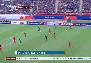 [国际足球]U23亚锦赛 沙特、澳大利亚晋级四强