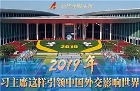 百年变局中的中国信心与担当