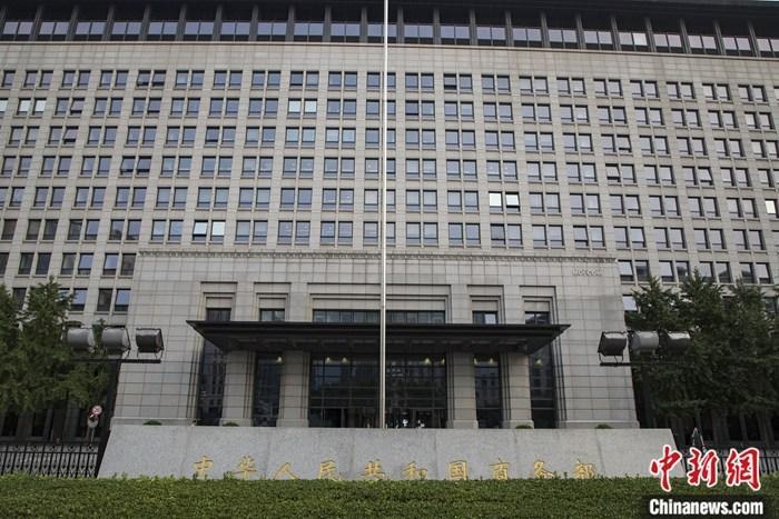 """商务部:愿与保加利亚深挖共建""""一带一路""""发展空间"""