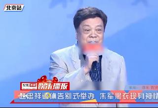 赵忠祥遗体告别式举办 朱军黑衣现身神情严肃