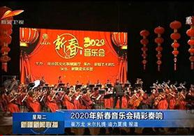 2020年新春音乐会精彩奏响