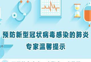 预防新型冠状病毒感染的肺炎 专家6条温馨提示