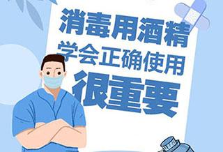 消毒用酒精,學會正(zheng)確使用很(hen)重要(yao)!