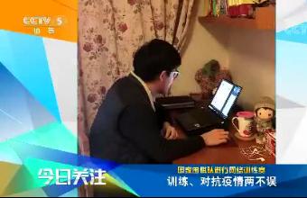 [棋牌]训练抗疫两不误 国家围棋队进行网络训练赛
