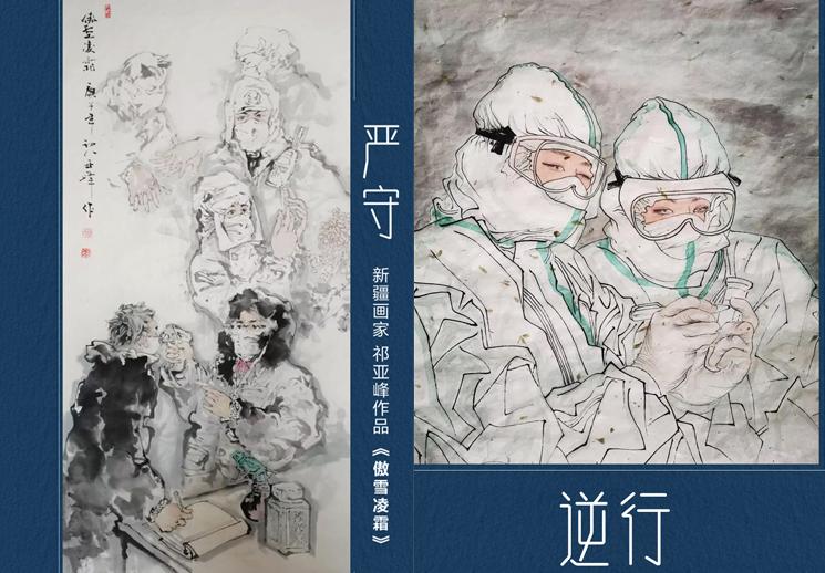 大爱无声 丹青颂情 | 新疆文艺工作者致敬一线医护人员