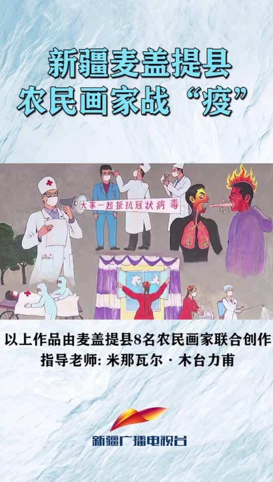 新疆麦盖提县农民画家战疫