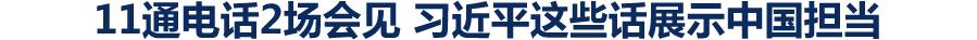 联播+丨11通电话2场会见 习近平这些话展示中国担当