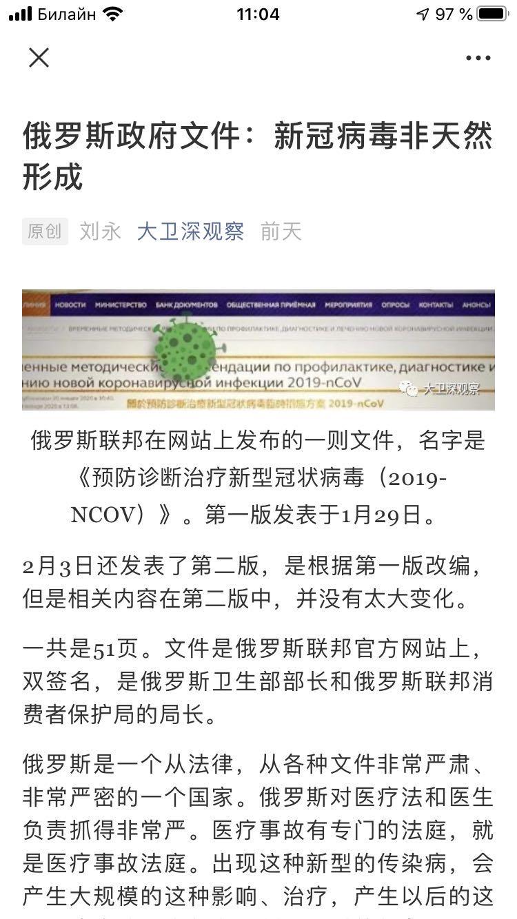 网传俄罗斯专家确定新冠病毒为人工合成纯属谣言
