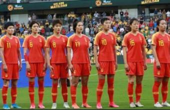 [女足]中国女足即将集结 中国男足准备回国