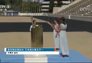 [综合]是否推迟奥运会 日本民众意见不一