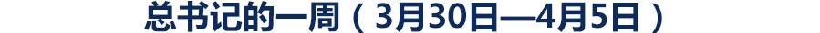 时政微周刊丨总书记的一周(3月30日—4月5日)