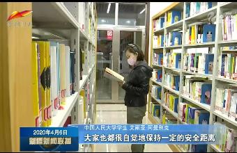 做好疫情防控 满足阅读需求