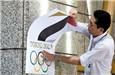日本关闭奥运训练基地