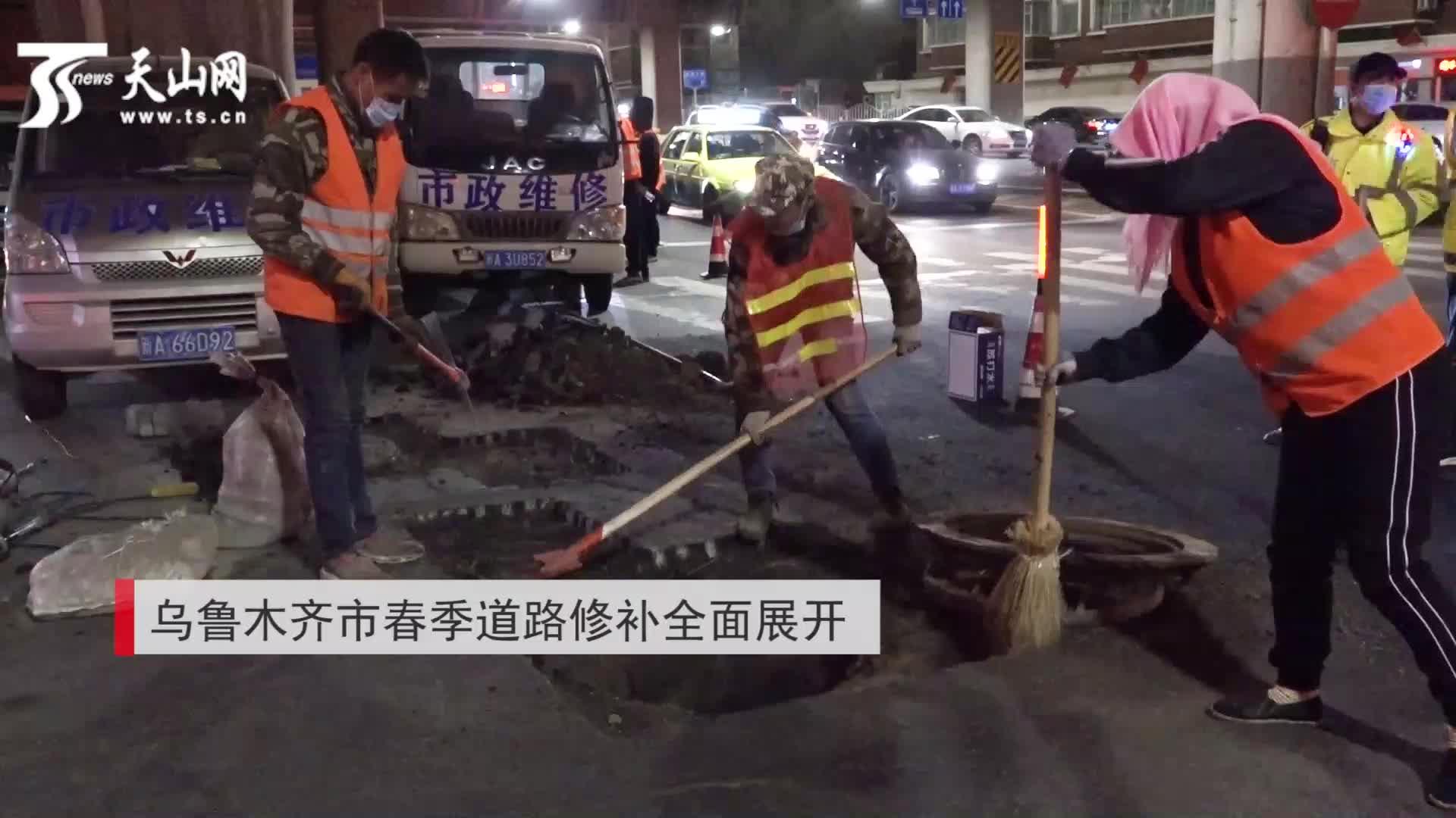 小天视频|乌鲁木齐市春季道路修补全面展开
