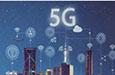 5G为经济注入新活力