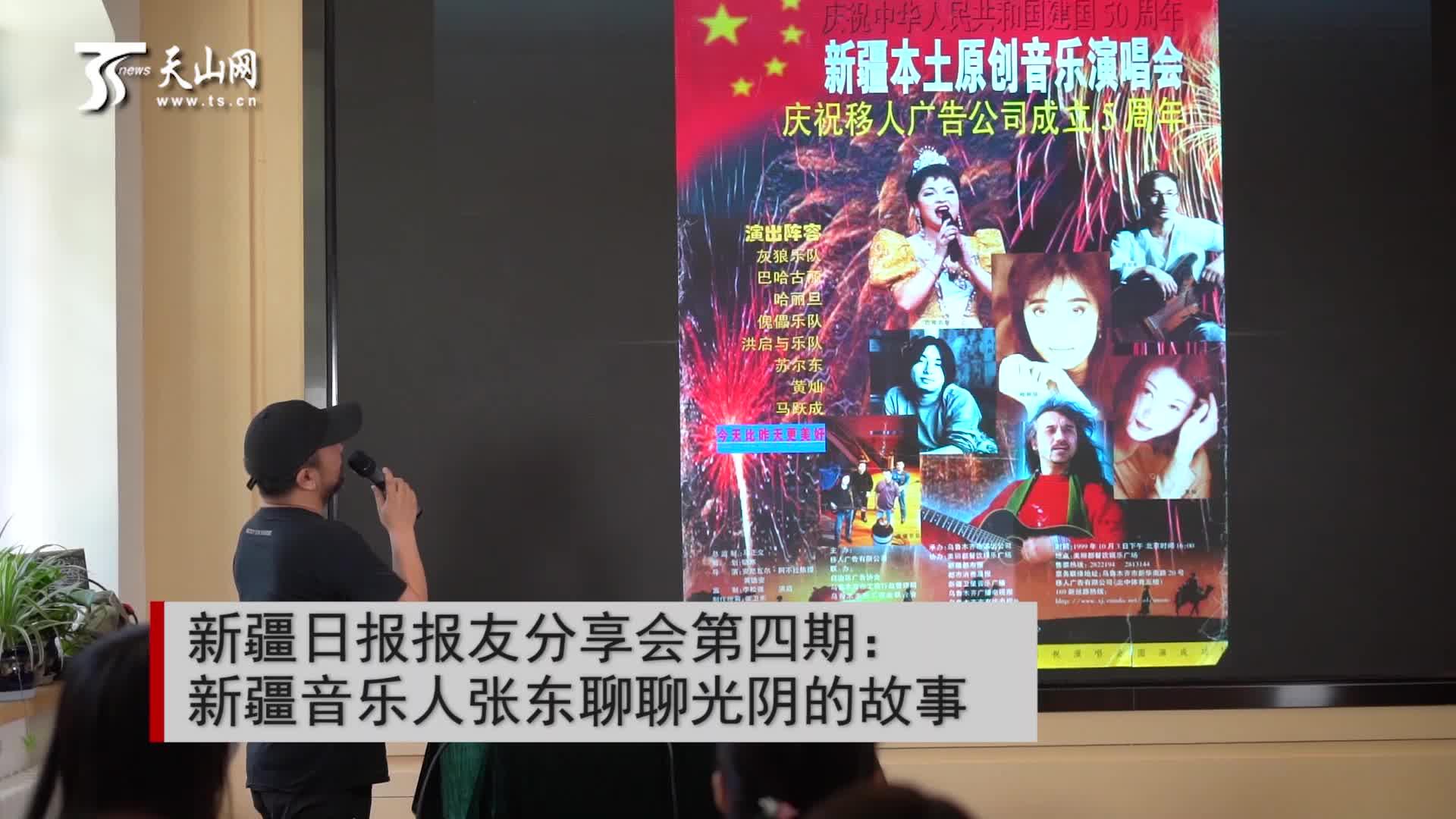 小天视频 | 新疆日报报友分享会第四期:新疆音乐人张东聊聊光阴的故事