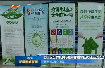 自治区公共机构节能宣传周暨低碳日活动启动