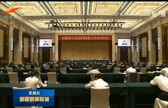 新疆法学会第八次会员代表大会闭幕王君正当选新疆法学会会长