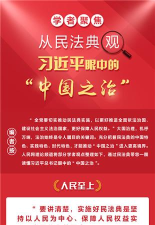 """从民法典观习近平眼中的""""中国之治"""""""