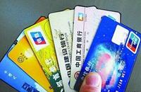 银保监会提示合理使用信用卡 勿陷入
