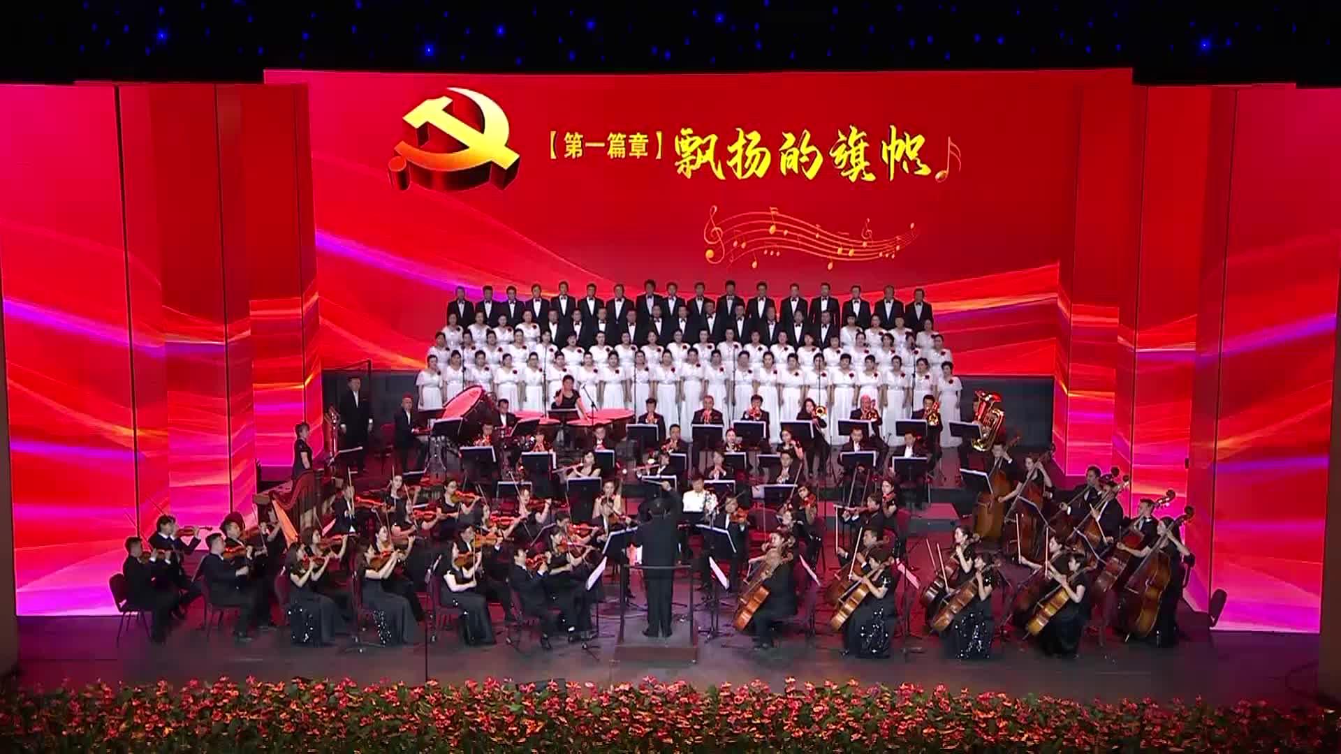 在灿烂阳光下自治区庆祝中国共产党成立99周年交响音乐会