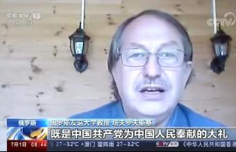 俄罗斯 俄专家:脱贫 抗疫 彰显中共卓越领导