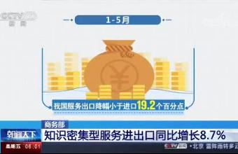 商务部 前5个月服务进出口总额18686亿元