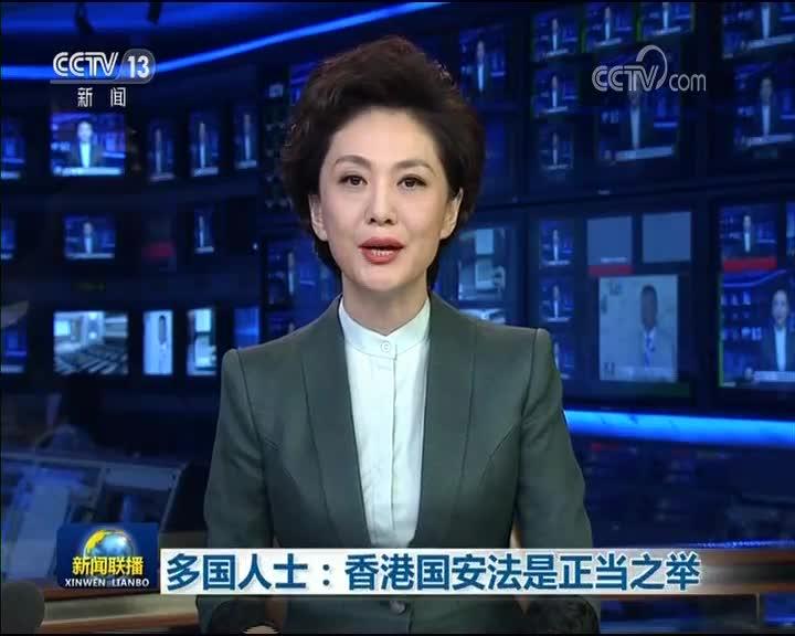 多国人士:香港国安法是正当之举