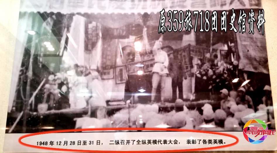 【新疆好网民 传递正能量】老英雄张富清71年前受表彰照片在阿克苏找到