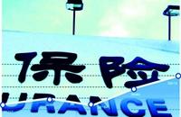 银保监会:直接监管36家财险再保险公司