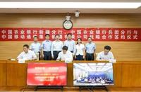 中国移动新疆公司与中国农业银行新疆分行、兵团分行签署协议