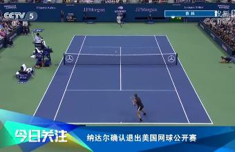 纳达尔确认退出2020年美国网球公开赛